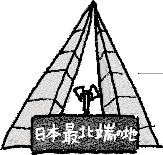日本最北の地イラスト